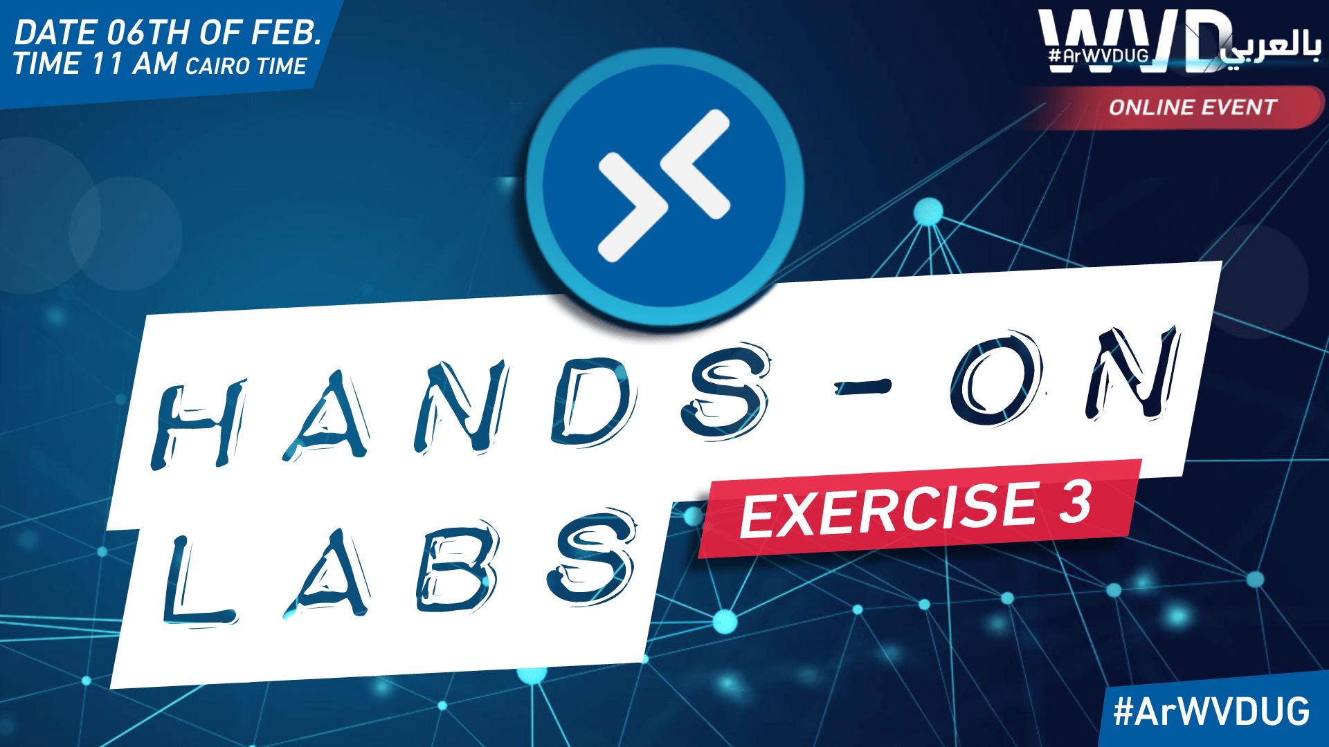 Live Session 06: WVD Hands-On Lab - Exercise 3   Arabic #ArWVDUG #WVD_بالعربي